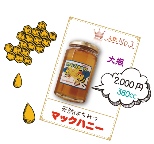 http://www.sensinkai.or.jp/beehouse/img/honey01.png