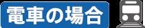 ico_train